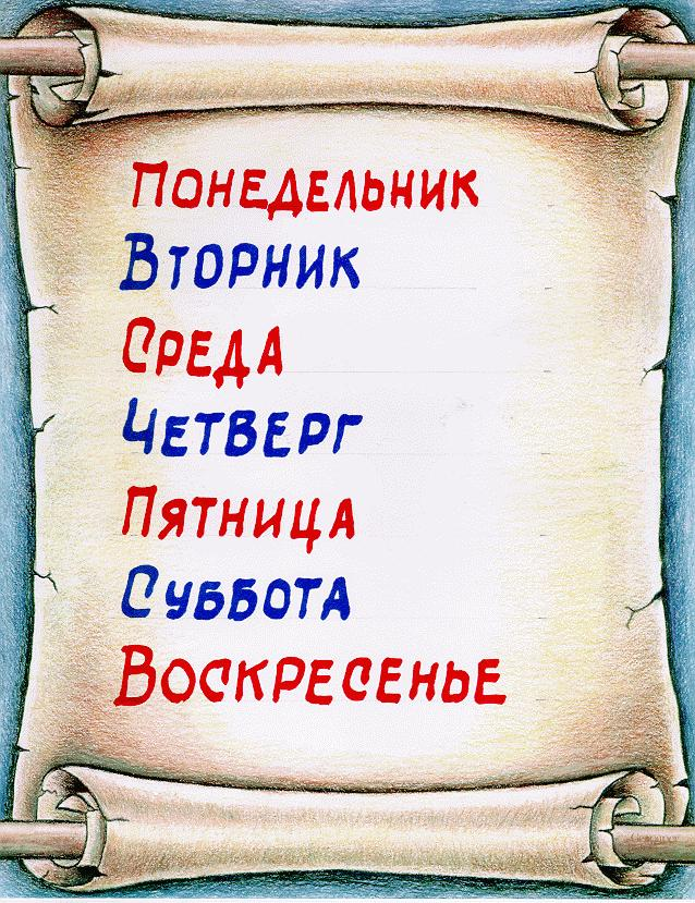 Russian Language (Русский) Days of the Week Study and ...